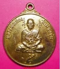 เหรียญหลวงพ่อเที่ยง วัดม่วงชุม อ.ท่าม่วง จ.กาญจนบุรี รุ่นหนูถวายแหวน ยุคเก่า กะไหล่ทอง หายาก สภาพสวย