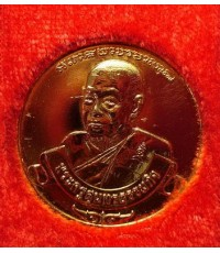 เหรียญหลวงพ่อหยอด วัดแก้วเจริญ ที่ระลึกสร้างอาคารเฉลิมพระเกียรติ สมเด็จพระนางเจ้าสิริกิติ์ ปี 2535