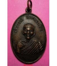 เหรียญหลวงพ่อหอม วัดหนองเสือ จ.กาญจนบุรี ยุคเก่า หายาก สภาพสวยมากๆ