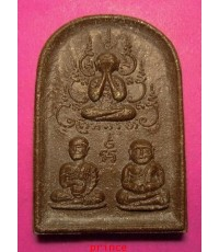 พระมหาโชคมหาลาภ เนื้อว่าน หลวงพ่อเล็ก วัดสันติคิรีศรีบรมธาตุ (วัดเขาดิน) จ.กาญจนบุรี ยุคเก่า หายากมา