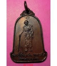 เหรียญระฆังหลวงปู่เพิ่ม วัดกลางบางแก้ว จ.นครปฐม รุ่นลาภยศเพิ่มพูน ฉลองอายุ 93 ปี ปี 2521 ยุคเก่า