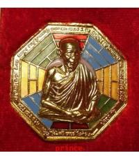 เหรียญยันต์แปดทิศ หลวงพ่อเกษม เขมโก สำนักสุสานไตรลักษณ์ จ.ลำปาง ยุคเก่า กะไหล่ทองลงยา ปี 2538 หายาก