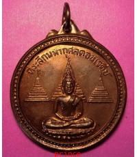 เหรียญสมเด็จพระนเรศวรมหาราช ยุทธหัตถีดอนเจดีย์ ที่ระลึกมหากุศลดอนเจดีย์ จ.กาญจนบุรี ปี 2516 หายาก
