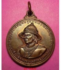 เหรียญสมเด็จพระนเรศวรมหาราช ยุทธหัตถี ณ ดอนเจดีย์ ปี 2513 วัดป่าเลไลยก์ จ.สุพรรณบุรี ผิวกะไหล่นาค