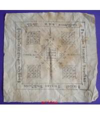 ผ้ายันต์หลวงปู่เหรียญ วัดหนองบัว จ.กาญจนบุรี ขนาดกว้าง 9 x 9 นิ้ว ยุคเก่า หายากมากๆ สภาพสวยสมบูรณ์มา