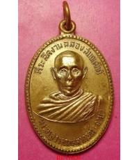 เหรียญหลวงพ่อสาย วัดท่าขนุน จ.กาญจนบุรี รุ่นแรก ปี2513 เหรียญยอดนิยม หายากมากๆ สวยมากๆ