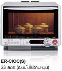 Microwave 33 Lt. TOSHIBA Model ER-CIOC(S)