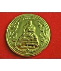 เหรียญคงกระพันเนื้อทองฝาบาตร หลวงปู่นาค วัดป่าไทรย้อย