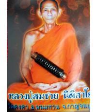 ตะกรุดสาลิกาจับปากโลง หลวงพ่อสมชาย วัดคงคา