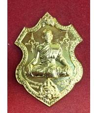 เหรียญครูทรงบารมี เนื้อทองระฆัง หลวงพ่อสมชาย วัดคงคา