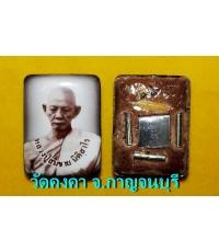 ล็อกเก็ตปลดหนี้ ฉากซีเปีย หลวงพ่อสมชาย วัดคงคา