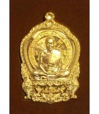 เหรียญเสมาเต็มองค์ รุ่น ๘ รอบศุภมงคล เนื้อสัตตะ หลังยันต์