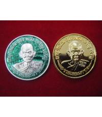 เหรียญขอบสตางค์เนื้อเงินลงยา ล.พ.นาม วัดน้อยชมภู่ สร้าง 1340 เหรียญ