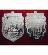 เหรียญเจริญลาภ เนื้อทองแดงชุบเงิน ล.พ.โสฬส วัดโคกอู่ทอง สร้าง 1996 เหรียญ