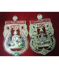 หลวงพ่อฟู วัดบางสมัคร เหรียญฉลุ เนื้อทองแดงกะไหล่ทองลงยาราชาวดี