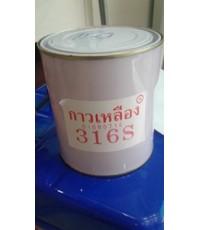 กาวยาง กระป๋องกลาง สีขาวหนัก 1 กิโลกรัม หรือ 1000 กรัม / กระป๋อง