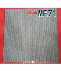 สินค้าหมด ขายพรมแผ่นราคาถูก  รุ่น Emporium  /Medina รหัสสี ME 71 สีน้ำตาล