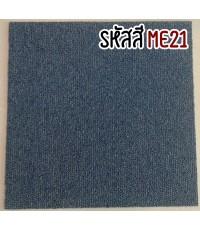 สินค้าหมด! ขายพรมแผ่นราคาถูก  รุ่น Emporium  /Medina รหัสสี ME 21   สีน้ำเงิน