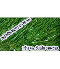 ขายหญ้าเทียม ขนยาว 35 - 40 มิล ตัดปลีก ตรม. ละ  540 บาท