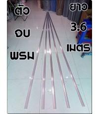 ตัวจบพรม อลูมิเนียม ใช้จบขอบบันได ยาว 3.6เมตร