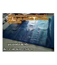 พรมอัดเรียบมือสอง สีน้ำเงิน 1.5x6m. ปกติ 700 บาท ลดเหลือ370 บาท