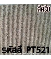 ร้านขายพรมแผ่น สีครีม รหัสสี 521 รุ่น PT