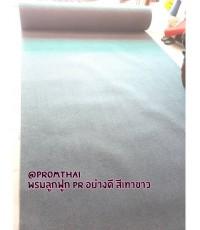 พรมขนห่วงสีเทาขาว PR018พรมแบ่งขาย288 บาท / เมตร