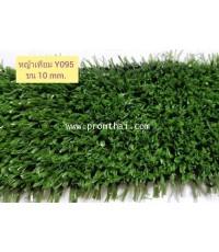 หญ้าปลอม (ถูกสุด) ขน10 มิล แบ่งขาย ตรม. ละ 150 บาท