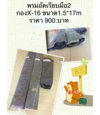พรมอัดเรียบ มือสอง ราคาถูก กองที่X-16 ขนาด 1.5x17m ราคา900 บาท