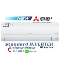 แอร์ มิตซูบิชิ  Inverter รุ่น MSY-JP18VF ใหม่2019