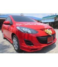 ชุดแต่ง Mazda2 5 ประตู ทรง G-speed+valint