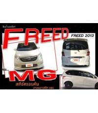 ชุดแต่งรอบคัน FREED 2012-2013 ทรง Mugen