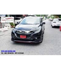 ชุดแต่ง สเกิร์ต Honda HR-V 2018-2019 ทรง Psd V2