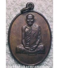 เหรียญอาจารย์ศรีเงิน วัดดอนศาลา รุ่นแรก