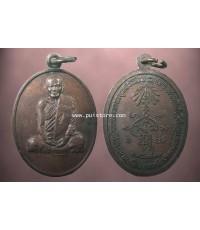 เหรียญอาจารย์ศรีเงิน วัดดอนศาลา รุ่นแรก เหรียญที่ 2