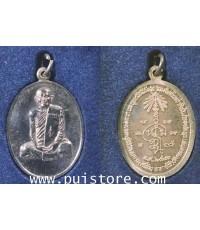เหรียญอาจารย์ศรีเงิน วัดดอนศาลา รุ่นแรก เนื้อเงิน