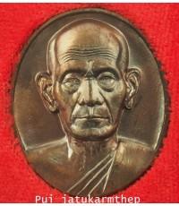เหรียญหนุมานเชิญธง หลวงปู่สาย