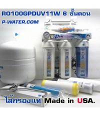 เครื่องกรองน้ำดื่ม PWS-RO100GPD UV 11 W (SUV) ระบบ 6 ขั่นตอน