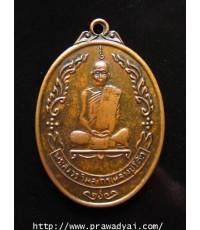 เหรียญหลวงปู่โต๊ะ วัดประดู่ฉิมพลี ปี 2518 (R101410K)