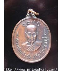 เหรียญหลวงพ่อแก้ว วัดเครือวัลย์ (R102110K)