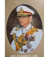 ภาพมงคล ภาพในหลวง รัชกาลที่ 9 ทรงชุดทหาร (ชุดขาว) รูปไข่