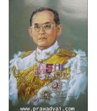 ภาพมงคล ภาพวาดในหลวง รัชกาลที่ 9 ทรงชุดกษัตริย์ ครึ่งพระองค์ (ภาพวาด)