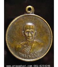 เหรียญหลวงพ่อมุ่ย สามชุก สุพรรณบุรี (R140510K)