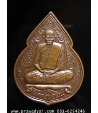 เหรียญหลวงพ่อเงิน วัดบางคลาน รุ่นร้อยล้าน (NG144110K)