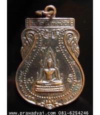 เหรียญพระพุทธชินราช ปี 2537 วัดสนามนอก นนทบุรี (R14134K)