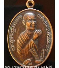 เหรียญพุทธาภิเษก 200 ปี พ่อท่านคล้าย วาจาสิทธิ์