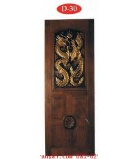ประตูไม้สักหงส์-มังกร