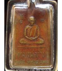 พระเหรียญ หลวงพ่อช้าง ปี2512