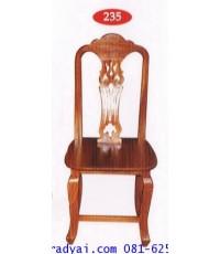 เก้าอี้ไม้สัก
