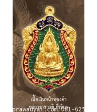 เหรียญปั๊มพระพุทธชินราช เนื้อเงินหน้าทองคำลงยาราชาวดี สีเขียว